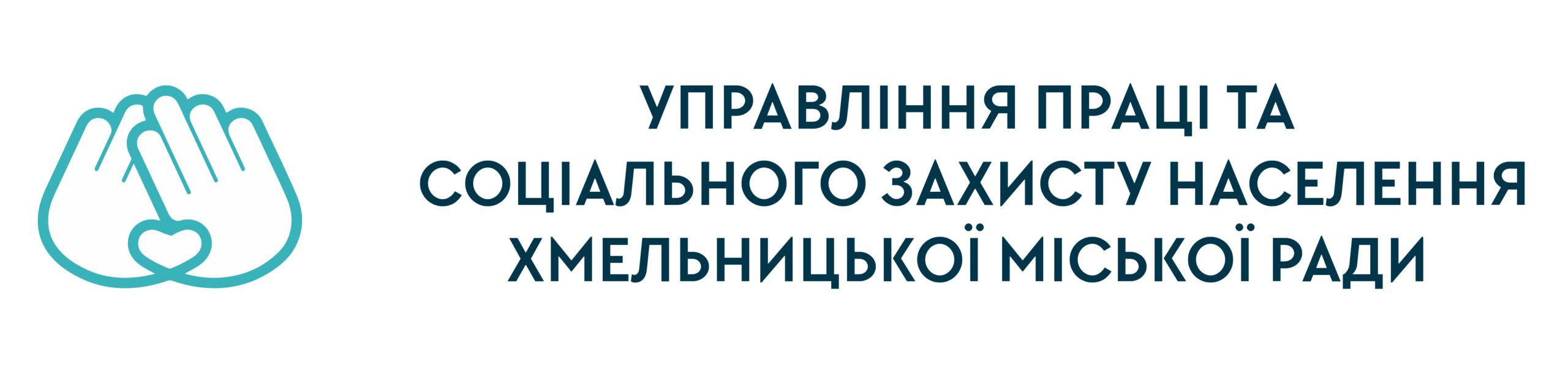 Управління праці та  соціального захисту населення Хмельницької міської ради